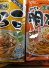 まぜるだけのスパゲッティソース 生風味たらこ/生風味からし明太子 119円(税抜)