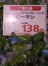 ピーマン 138円(税抜)