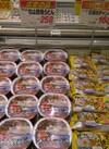 松山鍋焼うどん 258円