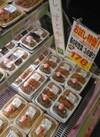 春の和惣菜3点盛 178円(税抜)