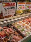 精肉よりどりセール(加工肉、味付け肉、生肉) 550円(税抜)