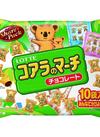 コアラのマーチシェアパック 198円(税抜)