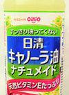 キャノーラ油ナチュメイド 214円(税込)
