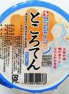ところてん 127円(税込)