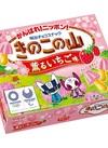 きのこの山 薫るいちご 138円(税抜)