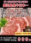 鹿児島黒牛サーロインステーキ・ロース焼肉用 999円