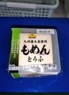 九州産大豆使用もめんとうふ 88円(税抜)