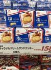 塩キャラメルクリームサンドクッキー 158円(税抜)