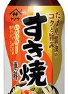 すき焼専科 145円(税抜)