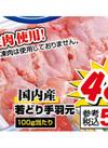 若どり手羽元 51円(税込)