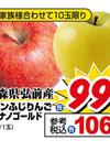 サンふじりんご・シナノゴールド他 99円(税抜)