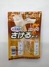 さけるチーズ スモーク 108円(税抜)