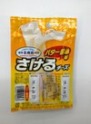 さけるチーズ バター醤油味 108円(税抜)