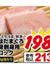 きはだまぐろ腹身刺身用ブロック 198円(税抜)