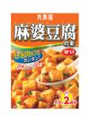 麻婆豆腐の素 甘口 159円(税抜)