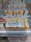 ひとくちサンド 228円(税抜)