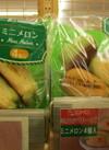 ミニメロンパン・ミニハムマヨ 108円(税抜)