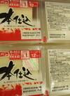 本仕込みサンドイッチ用 178円(税抜)