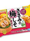 国産若鶏ささみの梅しそ竜田揚げ 148円(税抜)