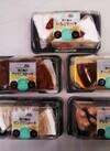 フランソア 2個入ケーキ各種 1パック 218円(税抜)