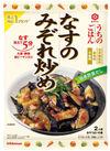 なすのみぞれ炒め 89円(税抜)