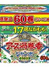 アース渦巻香 ジャンボ 698円