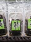 子持ちキクラゲ 380円(税抜)