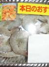 バナメイエビ(養殖・解凍) 298円(税抜)