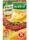 クノールカップスープ(コーンクリーム・ポタージュ・つぶたっぷりコーンクリーム 238円(税抜)