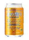 金の稔り 330ml 87円(税抜)