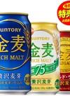 金麦 各種 4,588円(税抜)