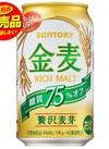 金麦 糖質75%OFF 2,380円(税抜)