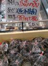 熊本県産 98円(税抜)
