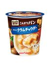 こんがりパン クラムチャウダー 100円(税抜)