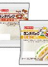 ランチパック各種 88円(税抜)