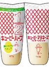 マヨネーズ各種 138円(税抜)