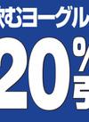 飲むヨーグルト 20%引