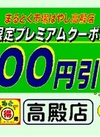 まるとく市場高殿店限定 割引クーポン 100円引