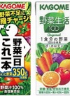 野菜一日これ一本、野菜生活100 89円(税抜)
