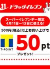 スーパーイレブンデー限定【50ポイントプレゼント】 50ポイントプレゼント