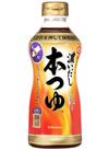 濃いだし本つゆ 158円(税抜)