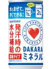 濃縮タイプ DAKARA 88円(税抜)