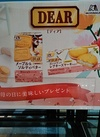 ディア 148円(税抜)