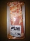 ばらブロック 98円(税抜)