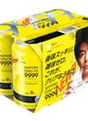 チューハイ99.99(レモン・ドライ) 555円(税抜)