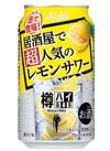 樽ハイ倶楽部サワー(レモン・ドライ) 95円(税抜)