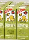 調整豆乳 58円(税抜)