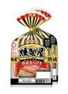 燻製屋ウインナー 258円(税抜)