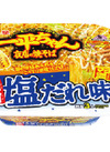 一平ちゃん夜店の焼そば塩だれ味 88円(税抜)