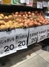 20円 バラ売りコーナー 20円(税抜)
